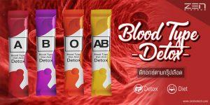 รับผลิตอาหารเสริมดีทอกซ์ตามกรุ๊ปเลือด Blood Type Detox