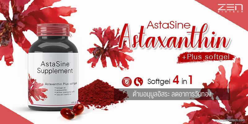 รับผลิตอาหารเสริม AstaSine
