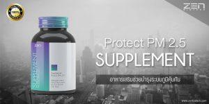 รับผลิตอาหารเสริมป้องกันและพื้นฟูฝุ่นด้วย Protect PM2.5