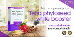 รับผลิตอาหารเสริม เสริมภูมิคุ้มกันและระบบทางเดินหายใจ Tetra phytoseed white booster